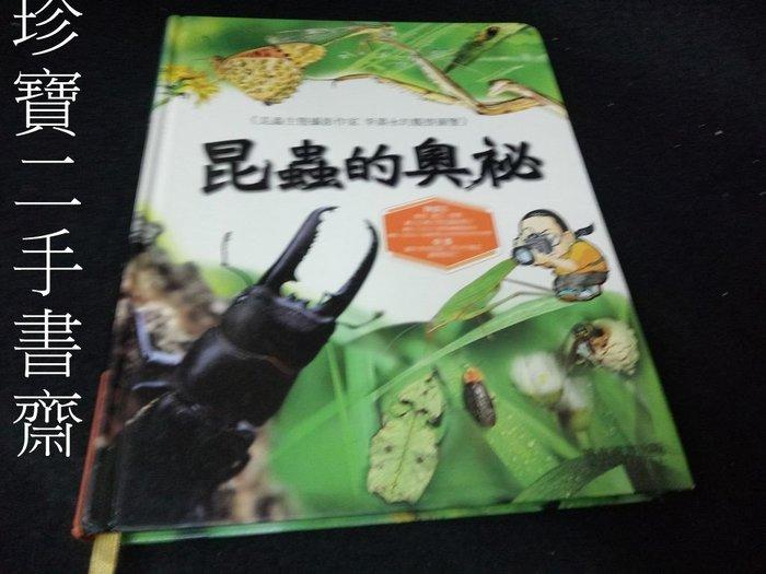 【珍寶二手書齋3B20】《昆蟲的奧祕(精裝)》ISBN:986759892X│風車│李壽永