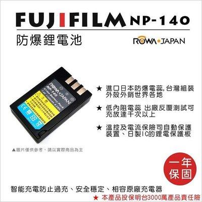 趴兔@樂華 FOR Fuji NP-140 相機電池 鋰電池 防爆 原廠充電器可充 保固一年