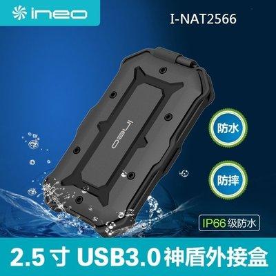 新莊民安《美國品牌 含稅附發票 面交只要399!》艾尼爾 Ineo USB 3.0 2.5吋 硬碟 SSD 外接盒