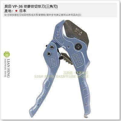 【工具屋】*含稅* 貝印 VP-36 塑膠管切管刀(三角刃) 水管刀 PVC管 自動退刀  改良型 薄管快切不變型