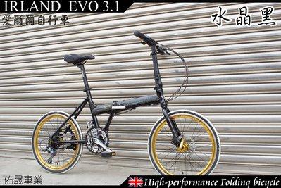 【愛爾蘭自行車】全新 高階版 EVO 24速 指撥變速 剎變一體 碟剎 快拆 鋁合金車架 折疊車 IRLAND 22吋