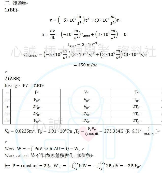 台綜大 轉學考 理工學院 各系 考科組合方案 微積分A + 英文 +物理B+化學A