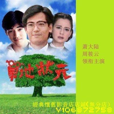 7DVD臺灣收藏劇1991國語【 草地狀元】蕭大陸,周筱云,席曼寧