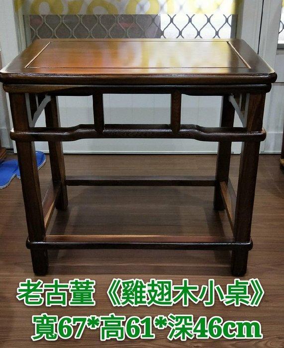 老古董《雞翅木小桌》,重新整理,讓藏有緣人