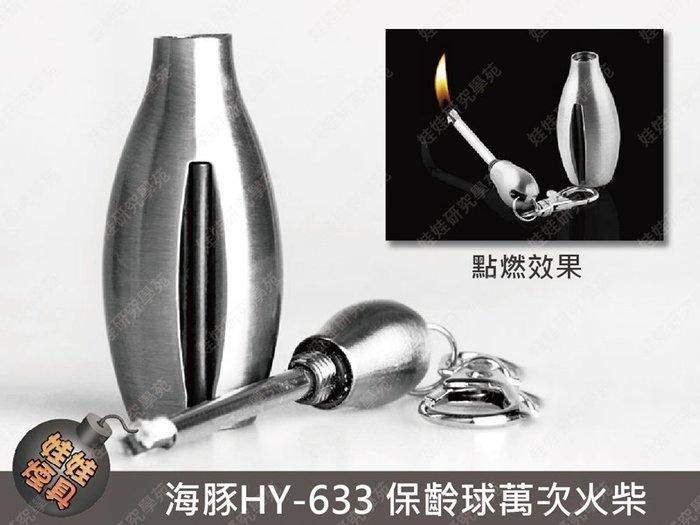 ㊣娃娃研究學苑㊣海豚HY-633保齡球萬次火柴 金屬合金創意火柴 精品火柴吊飾(SC212)