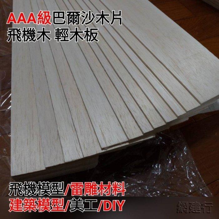 網建行® PlayWood【飛機木】100*10cm【厚度2mm 】AAA級 高品質 巴爾沙木 輕木片 材料 現貨供應