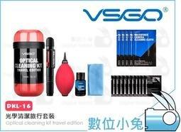 數位小兔【VSGO 威高 DKL-16 光學清潔旅行套裝組 紅色 公司貨】清潔組 吹球 拭鏡筆 清潔液 拭鏡布 鏡頭