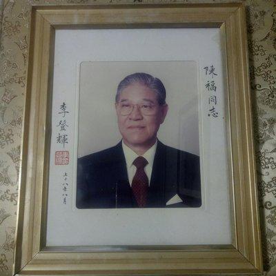 首位民選總統 李登輝 簽名照