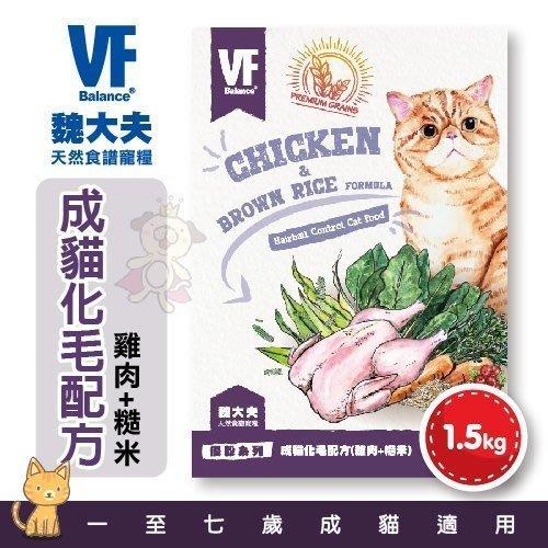 =白喵小舖=魏大夫VF《特選成貓化毛配方(雞肉+米)》貓糧/貓飼料1.5kg