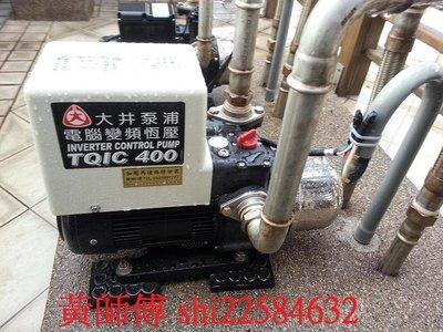 【抗菌環保】*黃師傅*【大井泵浦6】 TQIC400B 1/2HP 變頻恆壓加壓馬達 恆壓加壓馬達 恆壓 tqic400