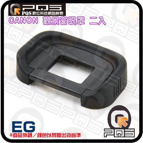 ╭☆台南PQS╮二入CANON副廠EG觀景窗接目鏡眼罩EOS-1D Mark IV/EOS 1Ds Mark III