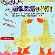 網紅同款復讀鴨沙雕可愛小黃鴨玩具提脖子鴨子會走路會叫學舌說話