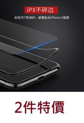 KINGCASE (現貨) 2件特價 iPhone X 鋼化玻璃軟邊 納米防爆不碎邊 鋼化保護貼