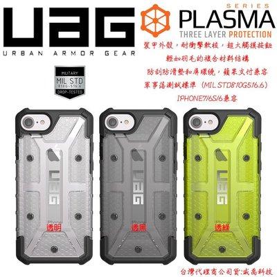 UAG Apple IPhone 6S Plus 5.5吋 軍規 防摔 背蓋 PLASMA I7 等離子 三色
