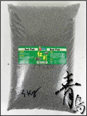 P。。。青島水族。。。台灣Red Fish紅魚---高營養烏龜飼料(強力推薦)==5kg(袋裝)