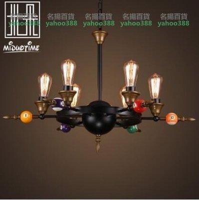 【名揚旗艦】工業風復古臺球吊燈 MY~燈飾487
