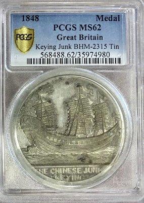 英國1848年中國木帆船耆英號抵達倫敦記念章 罕見 PCGS MS62 最高評級 鑄造量260枚