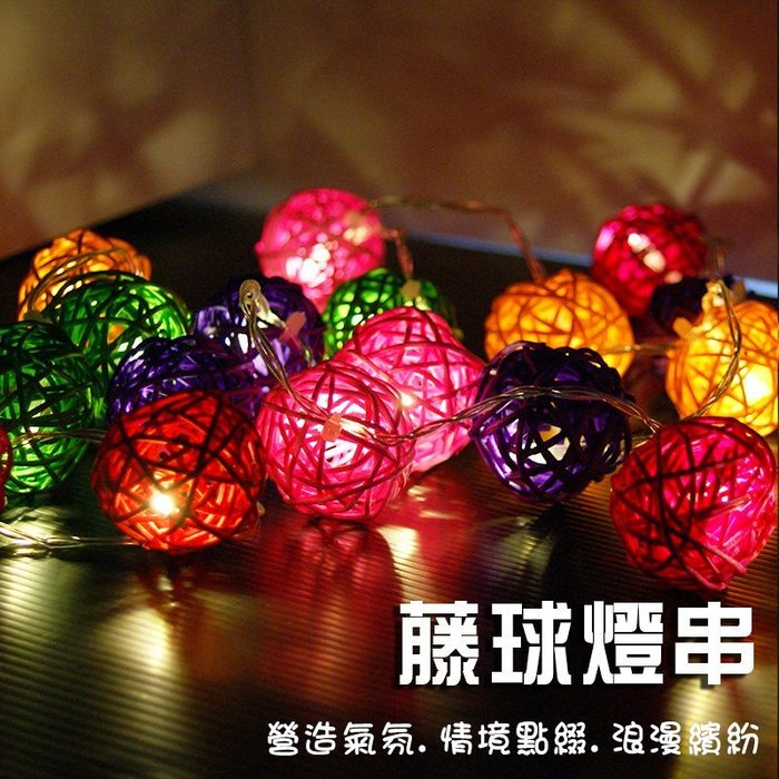 【Treewalker露遊】藤球燈串 聖誕節等節慶露營用泰國球燈..226cm 共20顆球 促銷250元(彩色現貨)