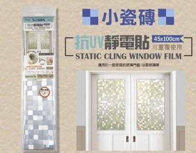 現貨 靜電貼 抗UV 玻璃貼 不殘膠 透光 抗紫外線 壁貼 窗貼 門貼 門窗貼 霧面玻璃【CF-02A-34170】