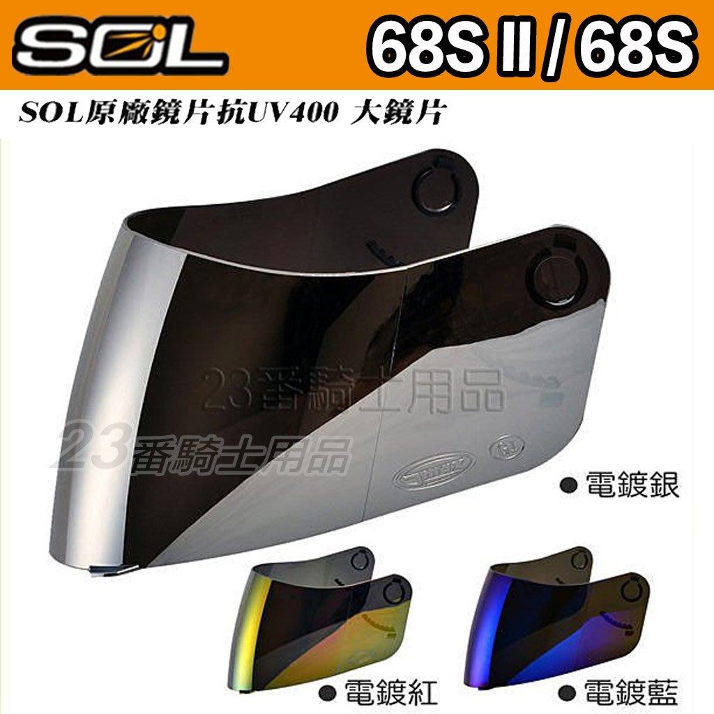 SOL 全罩 安全帽|23番 SL-68s 68s 69s 68SII 外層大鏡片 電鍍片 原廠配件 超商貨到付款