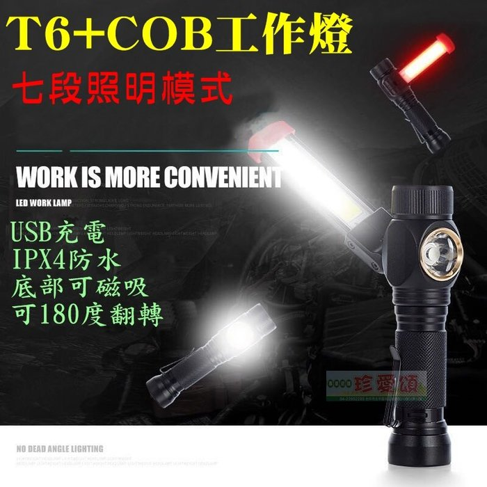 【珍愛頌】M039 可180度翻轉 強光手電筒 COB+T6 工作燈 LED 可磁吸 紅光警示燈 露營燈 汽車檢修燈