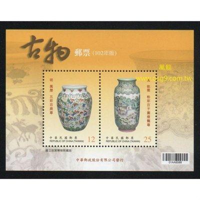 【萬龍】(1101)(特592)古物郵票(102年版)小全張(上品)(專592)