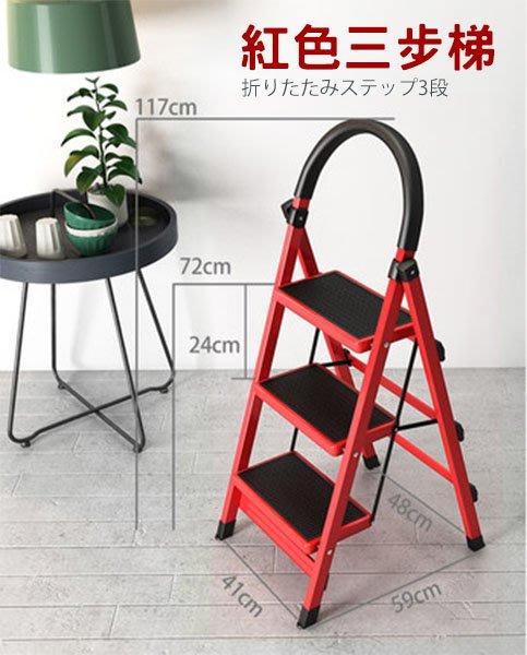 台灣出貨 三步梯 摺疊梯 折疊梯 人字梯 好收納 多功能 梯子 工作梯 工具梯 紅色三步梯