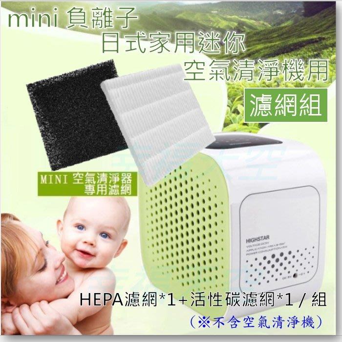 日式家用迷你空氣清淨機  mini 負離子空氣清淨機  用 HEPA濾網*1+活性碳濾網*1 ( 空氣濾網組 )