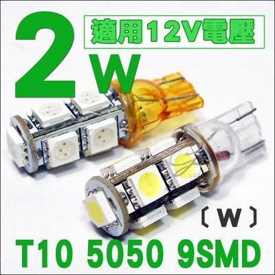 ◇光速LED精品◇T10 9晶 505...