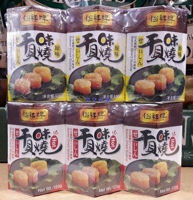 美兒小舖COSTCO好市多代購~怡祥牌 干貝味燒-原味or辣味(120gx3罐)
