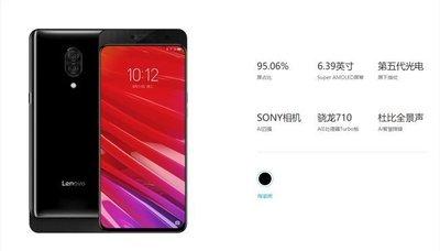 (經營6年 信心保證)Lenovo 聯想 Z5 Pro S710 6+64/128 全面屏 屏幕指紋(原廠國內行貨)