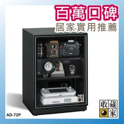 【文具箱】收藏家 AD-72P 3層式電子防潮箱 (72公升) 精品收藏 防潮櫃 收藏櫃 單眼 相機