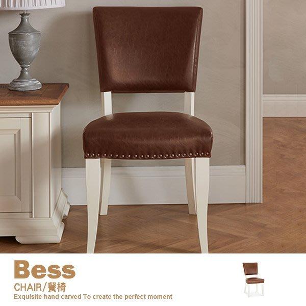 餐椅 書椅 皮椅 貝爾格雷夫 BELGRAVE 英國BENTLEY 【IW1138-33-01】品歐家具