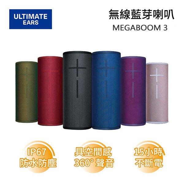 視聽影訊 Ultimate Ears UE 羅技 UE MEGABOOM 3 無線藍牙喇叭 黑 紅 藍 紫 粉 綠 6色