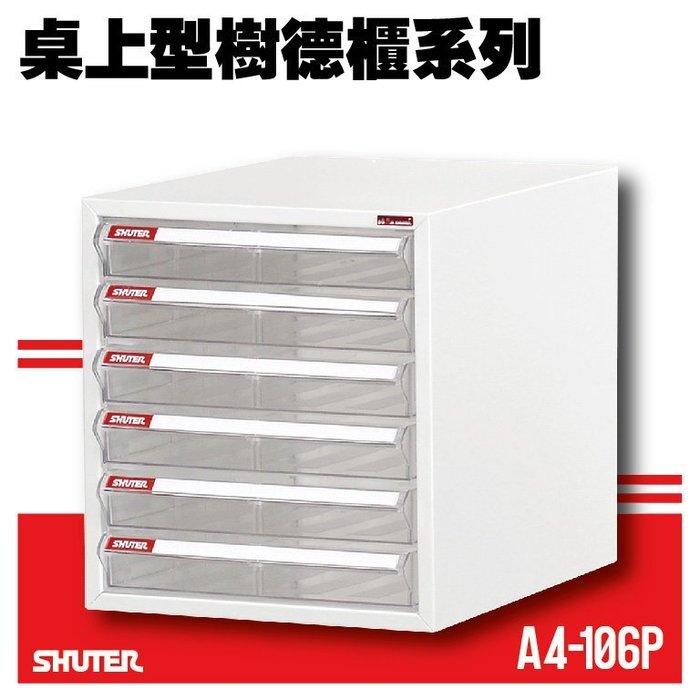 樹德 shuter 桌上型資料櫃 A4-106P (檔案櫃/文件櫃/收納櫃/效率櫃)