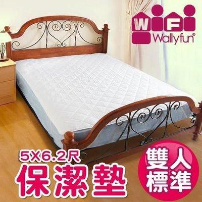 WallyFun 屋麗坊 雙人床專用保潔墊(標準款)--100%台灣製造