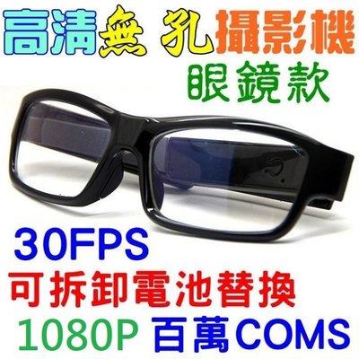全新 針孔 高清 無孔 眼鏡 可替換電池 HD 1080P 錄影 攝影 隱藏 監視 安防 蒐證 偵防