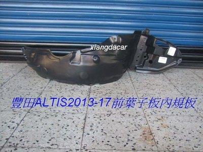 [重陽汽材]豐田TOYOTA ALTIS 2013-18年 前內規板[左右都有貨]安裝於前葉子板內