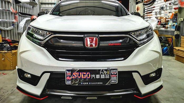 SUGO汽車精品 本田HONDA CRV 5代 專用RF卡夢版(前下巴+後下巴)空力套件