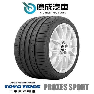 《大台北》億成汽車輪胎量販中心-東洋輪胎 225/45R19 PROXES Sport