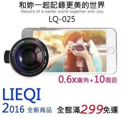 【愛蘋果❤️】LIEQI 現貨 2016年新款 LQ-025 專業 大鏡頭 0.6X超級廣角鏡 手機廣角 微距拍攝