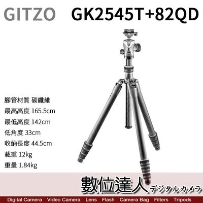 【數位達人】GITZO GK2545T-82QD 碳纖維腳架套組[GT2545T + GH1382QD]原裝進口