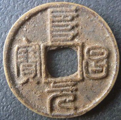 [小章寶店]   1元起標/運費不合併/ 銅花錢~~中國古幣乙枚.