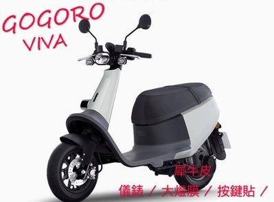 GOGORO VIVA LOGO貼 犀牛皮/螢幕膜/大燈膜/車身貼/反光貼/貼紙
