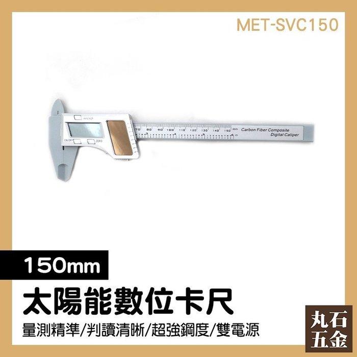 游標卡尺 批發 國際公制 攜帶型 修繕工具 MIT-SVC150 貿易