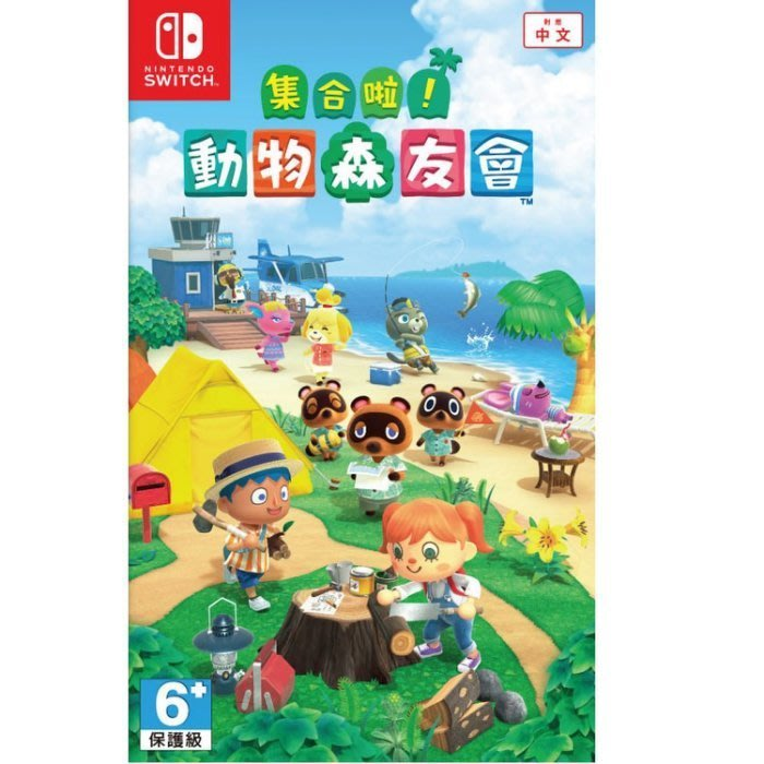 小菱資訊站《Switch遊戲》【NS集合啦!動物森友會】中文版~新品發售現貨~消費滿999免郵