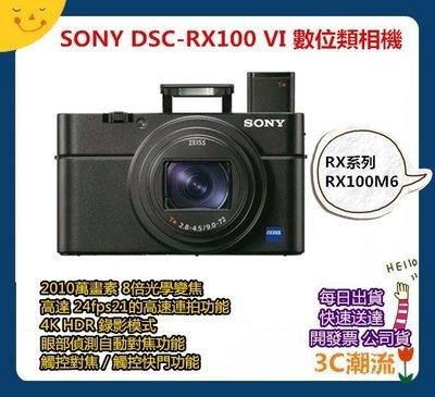 送充電電池組【3C潮流 新竹】SONY DSC-RX100M6 數位相機 F2.8 8X 4K 觸控公司貨