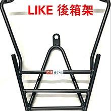 KYMCO LIKE 專用後架,貨架,後貨架,後箱架,行李架,行李箱架,後行李架