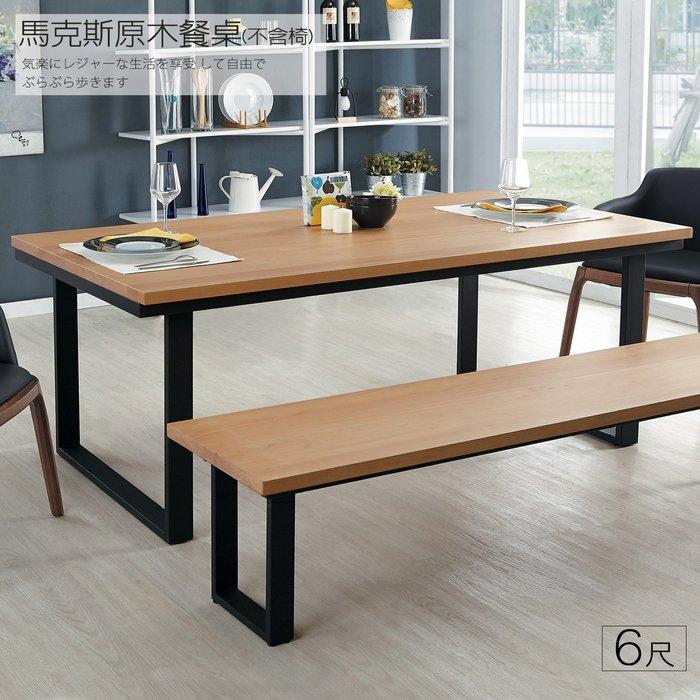 【UHO】馬克斯6尺原木餐桌~免運 HO18-626-3