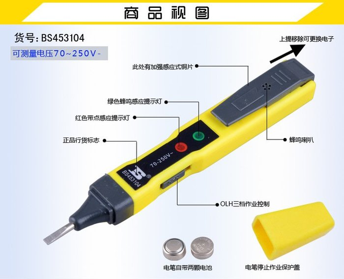 波斯工具 LED多功能數顯感應測電筆 試電筆高級驗電筆測漏電筆